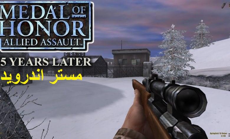 تحميل لعبة ميدل اوف هونر medal of honor برابط مباشر أخر إصدار مجانا