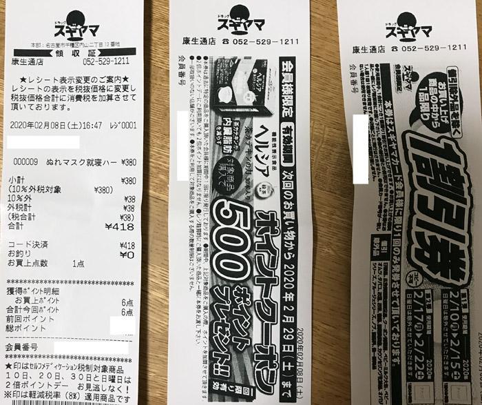 ドラッグスギヤマ 康生通店 2020/2/8 マスク購入のレシート