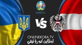 مشاهدة مباراة أوكرانيا والنمسا القادمة بث مباشر اليوم  21-06-2021 في بطولة أمم أوروبا