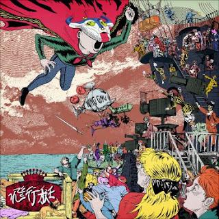 King Gnu – Hikoutei (Digital Single) [AAC/256K/ZIP]