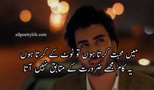 khuda aur mohabbat poetry, khuda or mohabbat shayari, khuda aur mohabbat poetry in urdu, khuda aur mohabbat ghazal, poetry khuda aur mohabbat, khuda aur mohabbat shayari in urdu, Heart touching ghazal, Sad shayari, sad urdu poetry, best poetry in urdu, sad urdu poetry sms, sad urdu ghazal, sad poetry in urdu 2 lines, sad poetry status, sad urdu poetry, sad shayari urdu, sad quotes urdu, sad status in urdu, sad poetry images, urdu poetry images, sad poetry about love, dukhi poetry, very sad poetry in urdu images, heart touching poetry in urdu, bewafa poetry in urdu, sad quotes about life in urdu, sad love poetry in urdu, very sad poetry in urdu, sad ghazal in urdu, poetry in urdu 2 lines about life, best urdu poetry images, sad love quotes in urdu, broken heart quotes in urdu, urdu shayri sad, sad urdu shayari on life, urdu poetry images pictures, very sad love quotes in urdu,