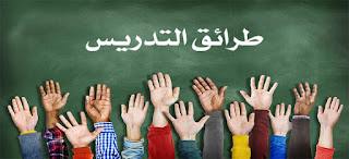 تلخيص شامل لمرحلة الاعداد والتخطيط والتدبير والتقويم لعملية التدريس