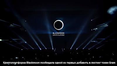 Криптоплатформа Blackmoon пообещала одной из первых добавить в листинг токен Gram