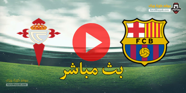 نتيجة مباراة برشلونة وسيلتا فيغو اليوم 16 مايو 2021 في الدوري الاسباني