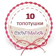 я в ТОПотушке)))