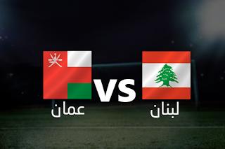 مباشر مشاهدة مباراه لبنان و عمان 10-9-2019 بث مباشر في مباراه ودية يوتيوب بدون تقطيع