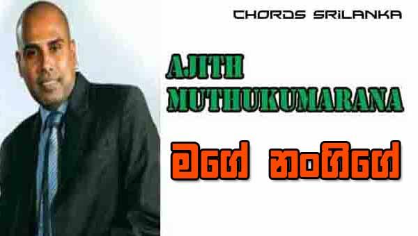 Mage Nangige Kadulu Walin Chords, Ajith Muthukumarana Songs, Mage Nangige song chords, Ajith Muthukumarana Song Chords, Sinhala Song Chords,