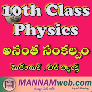 Ananta sankalpam (అనంత సంకల్పం)- 10th class- Physics Telugu/English Medium Materials  SSC/10th class materials, Physical science SSC 10th class CCE Mode materials, Physical science ,Physics 10th class new syllabus, physics SSC 10th  new syllabus,AP Physical science 10th class material ,Telangana 10th class , physical science materials,physical science materials,ap state physics materials ,Best materials in physics, bit bank in physics 10th class physics 10th bit bank,  material ,sadhana materials,  physics study materials ,Model papers 10th class , physics material for 10 th class dsc students ,PS  material for 2019-20 exams, Physics studies10/10 GPA marks  materials ,How to get 10/10 gpa in physics , material for 10/10 gpa in  material in physics, paatashala material in physics, material        Here we collect ....Physical science  10th class - Materials,Bit banks prepare by Our Govt Teachers ..Utilize  their services ... Thankyou..      Download...(అనంత సంకల్పం)- 10th class- Physics Telugu Medium Material    Download...(అనంత సంకల్పం)- 10th class- Physics English Medium Material