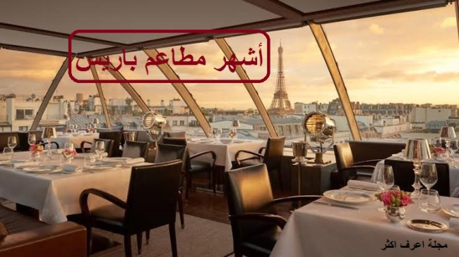 أشهر 8 مطاعم في باريس