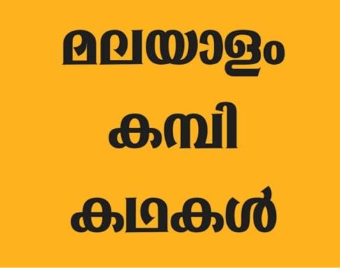 Ente Aniyathi Pdf Download