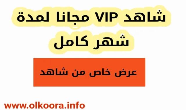 حصريا شاهد VIP مجانا لمدة شهر لمتابعة أفضل الافلام العالمية مترجمة