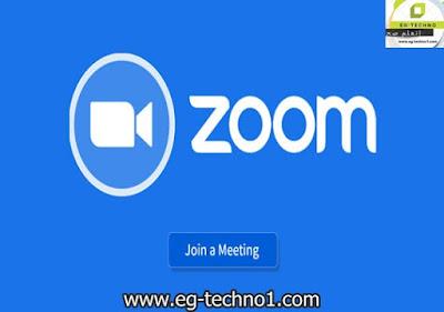 تحميل برنامج zoom cloud meeting للاندرويد | مميزات وعيوب برنامج zoom cloud meeting
