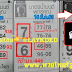 มาแล้ว...เลขเด็ดงวดนี้ 2ตัวตรงๆ หวยซองเรียงเบอร์บาตรน้ำมนต์พุทธคุณ งวดวันที่ 1/4/63