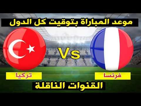مشاهدة مباراة فرنسا وتركيا بث مباشر التصفيات المؤهلة ليورو 2020
