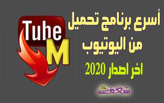 برنامج تنزيل من اليوتيوب للاندرويد تيوب ميت الاصلي برنامج tubemate 2020