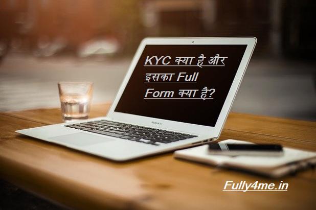 KYC क्या है और इसका Full Form क्या है?