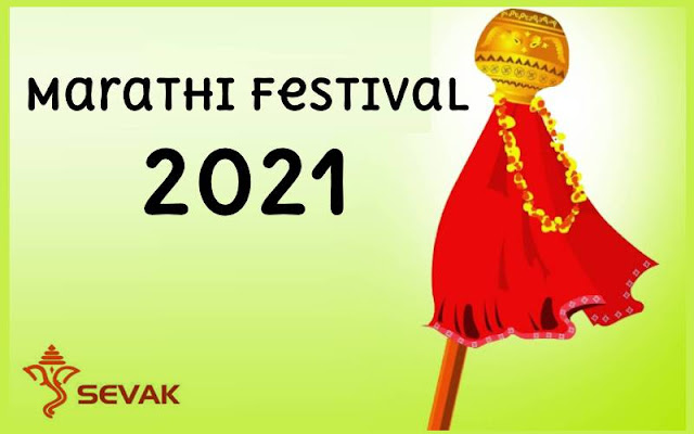 2021 Marathi Festivals List- Festivals of Maharashtra in Marathi Calendar 2021