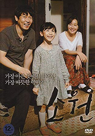 [K-Movie] Hope Korean Movie