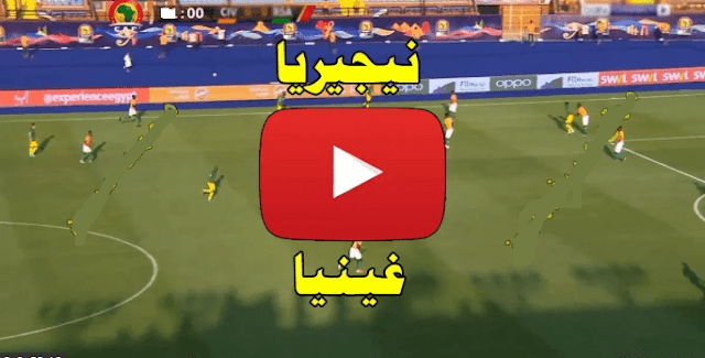 مشاهدة مباراة نيجيريا وغينيا كأس الأمم الأفريقية