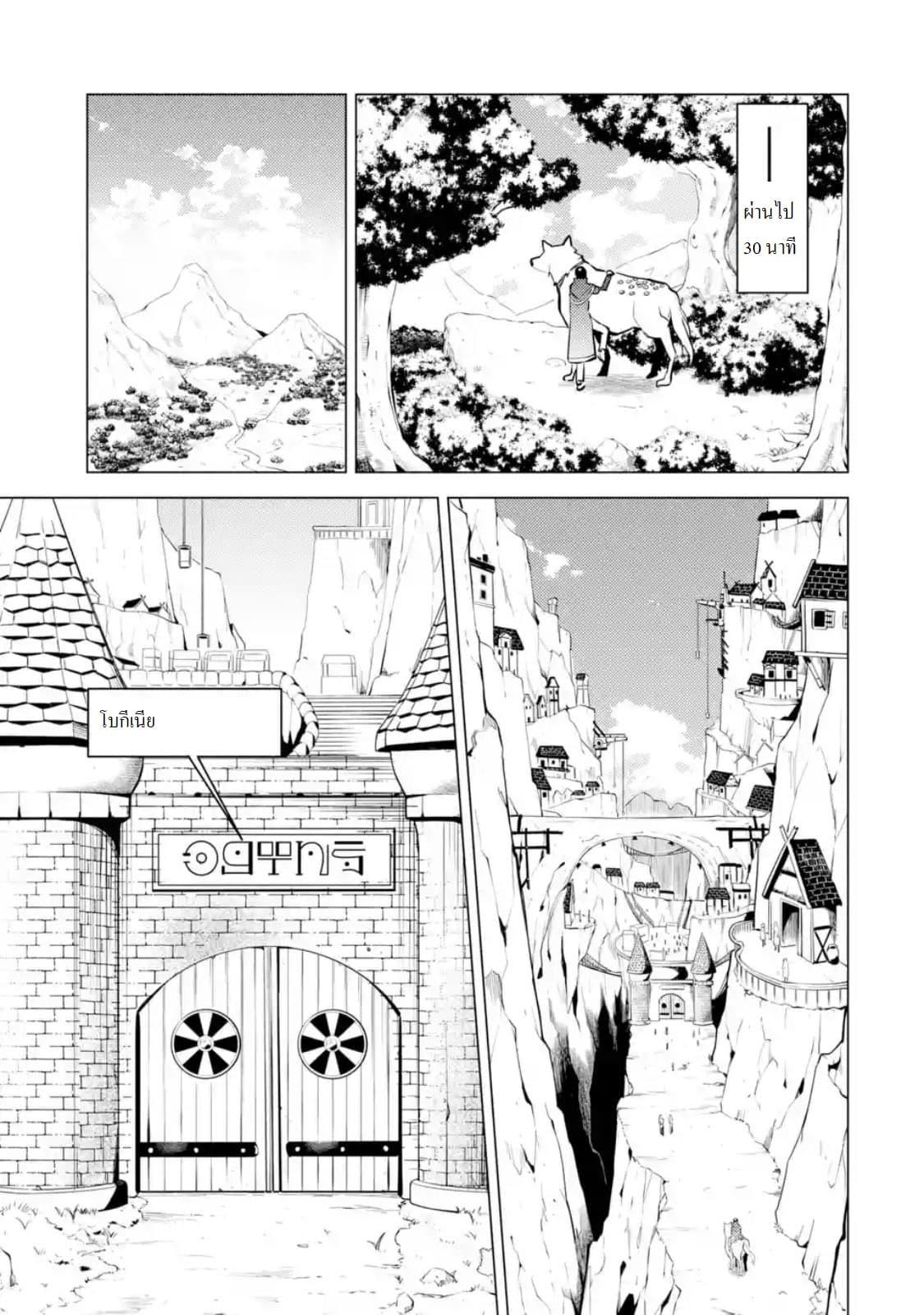 Tensei Kenja no Isekai Life ตอนที่ 15.2 TH แปลไทย