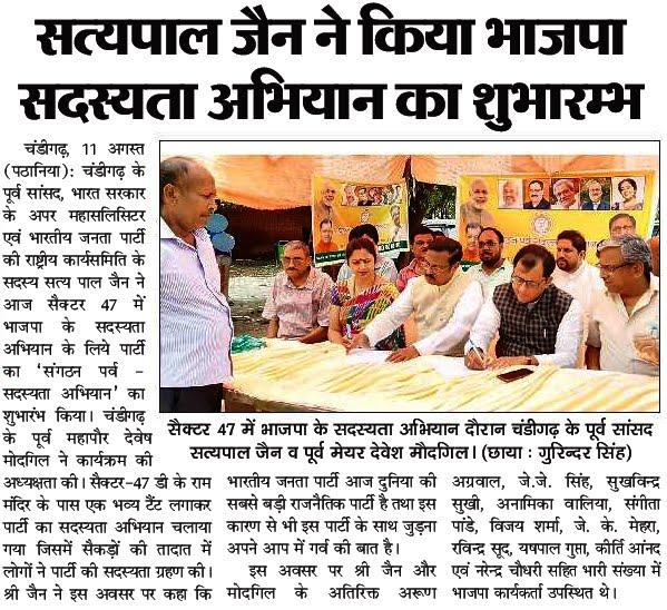 सेक्टर 47 में भाजपा के सदस्यता अभियान के दौरान चंडीगढ़ के पूर्व सांसद व पूर्व महापौर देवेश मौदगिल