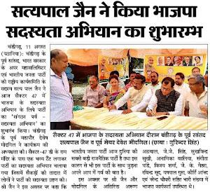 सत्य पाल जैन ने किया भाजपा सदस्यता अभियान का शुभारंभ