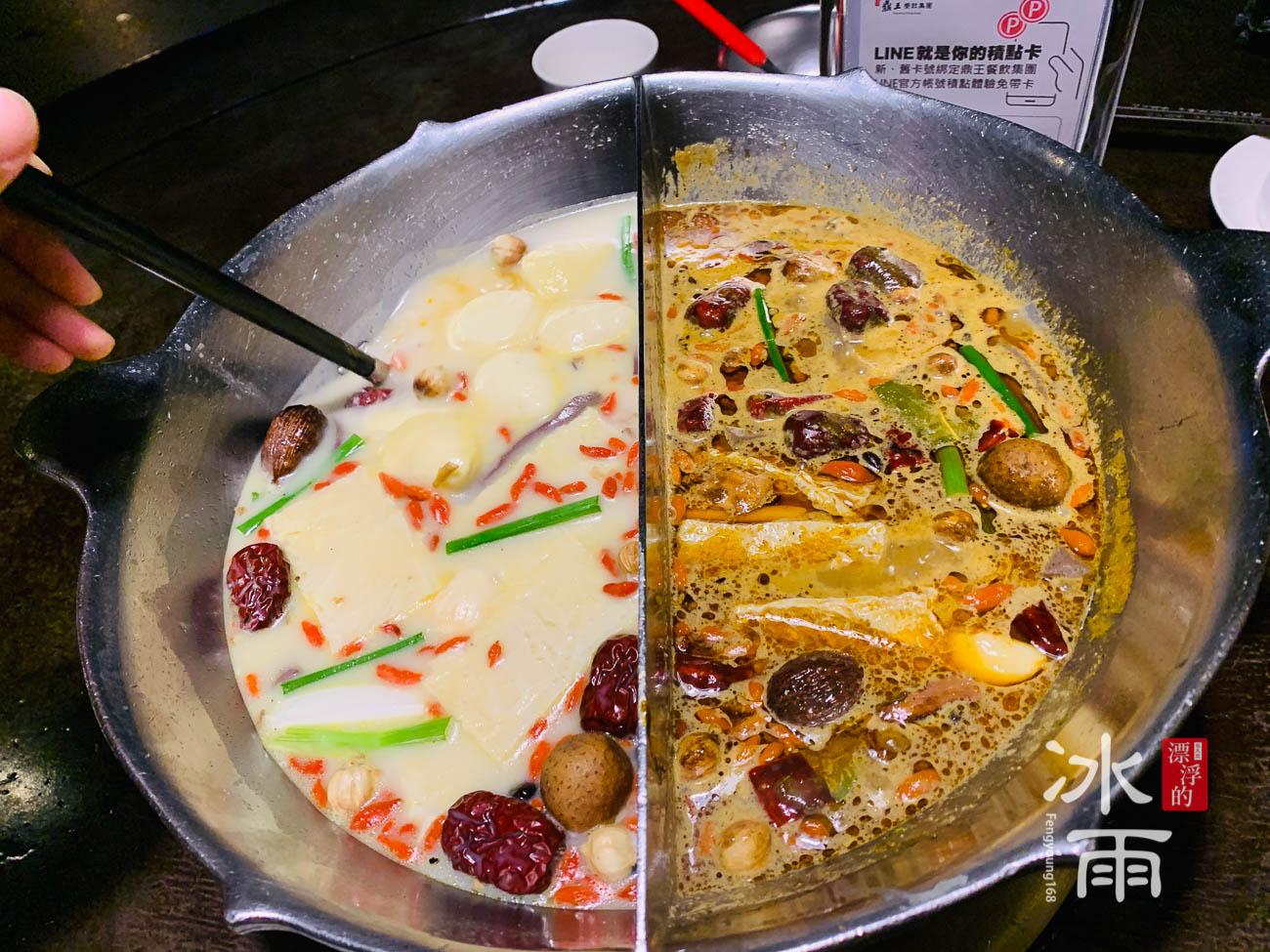 無老鍋|台北中山店|鴛鴦鍋湯底