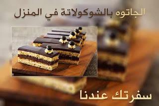 طريقة عمل الجاتوه بالشوكولاتة في المنزل