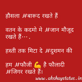 Fauji status hindi