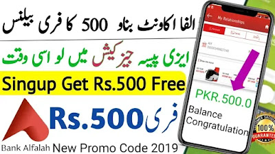Free Mobile Balance with Bank alfalah app