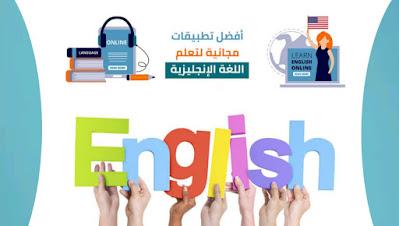 افضل تطبيق لتعلم اللغة الإنجليزية بسهولة عن طريق هاتفك