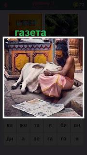 655 слов мужчина с животным сидит и читает газету 1 уровень