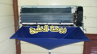 شركة غسيل مكيفات بجازان 0507597402