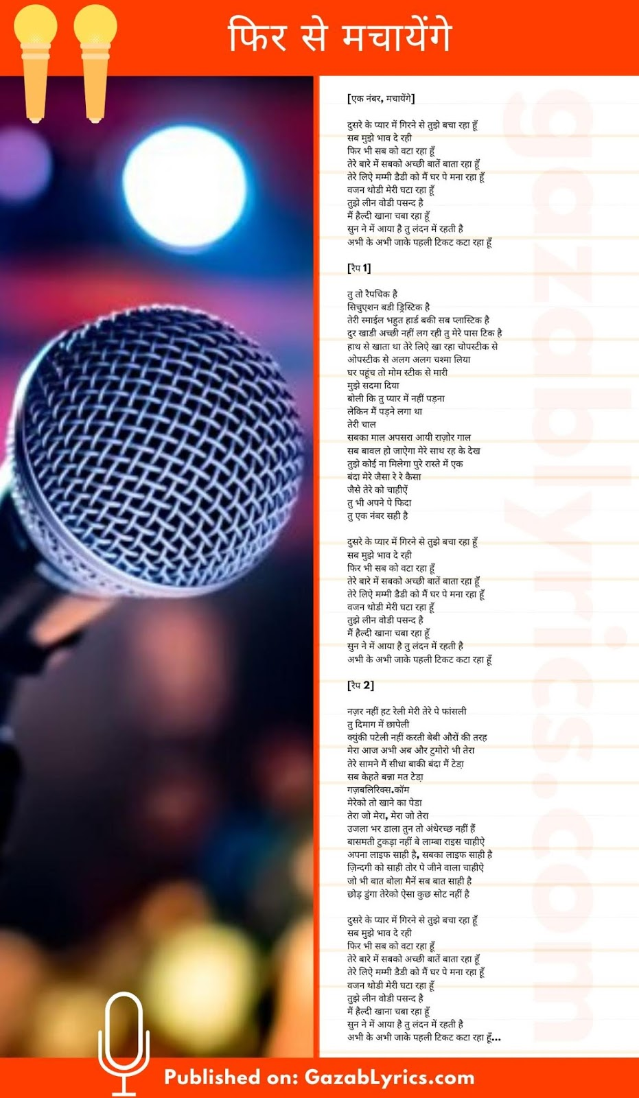 Firse Machayenge song lyrics image