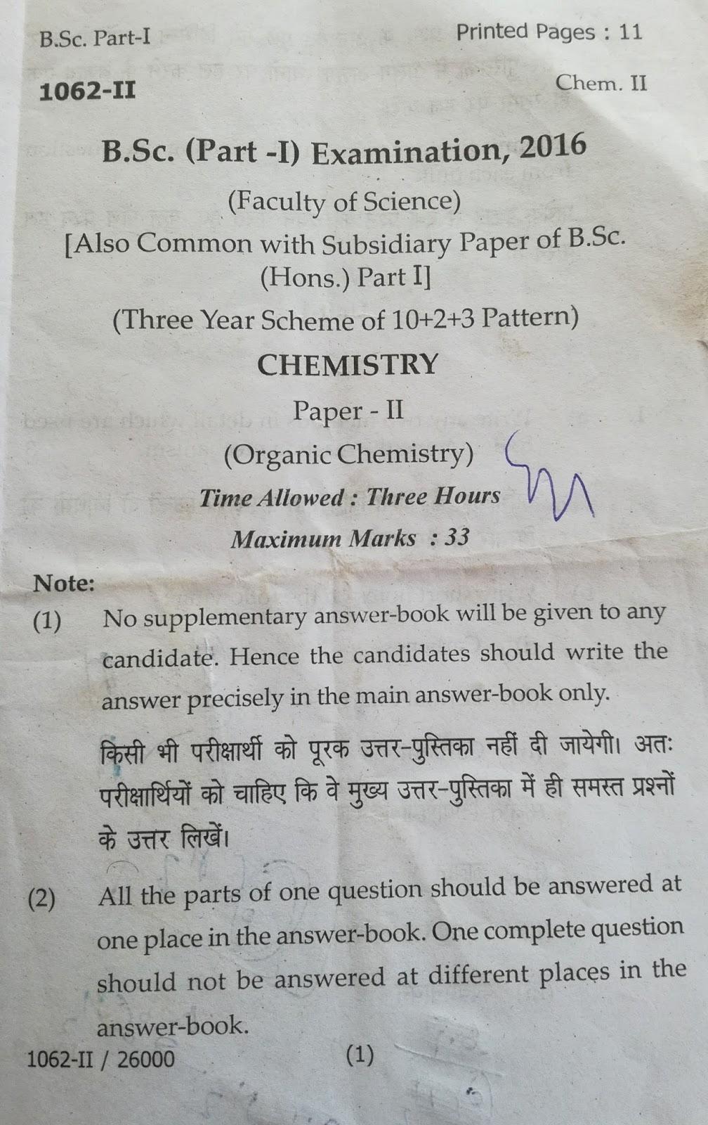 Pdusu exam paper 2016 chemistry paper -2 - pdusu exam paper 2016