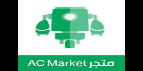 تحميل برنامج اي سي ماركت 2020 الاصلي - تنزيل AC Market