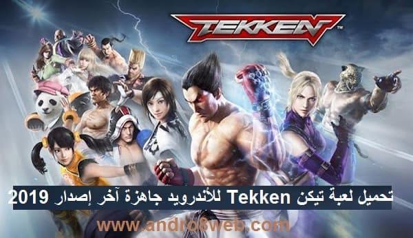 تحميل لعبة تيكن Tekken للأندرويد جاهزة آخر إصدار 2019,لعبة Tekken عالم القتال والأكشن,لعبة تيكن Tekken للأندرويد جاهزة آخر إصدار,Tekken,لعبة Tekken للأندرويد,لعبة تيكن Tekken للأندرويد,لعبة تيكن Tekken للأندرويد 2019,تحميل لعبة تيكن Tekken للأندرويد جاهزة أحدث إصدار 2019,تحميل لعبة تيكن Tekken للأندرويد جاهزة آخر تحديث 2019,تنزيل لعبة تيكن Tekken للأندرويد جاهزة آخر إصدار 2019,لعبة Tekken وبالإصدار الأخير,تحميل وتنزيل لعبة تيكن Tekken للأندرويد جاهزة آخر إصدار 2019