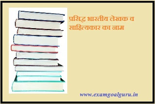 Famous Indian writers and book name