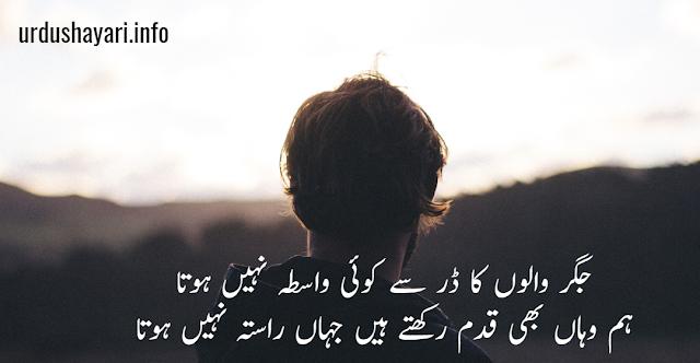 Attitude Shayari In Urdu - 2 line poetry in urdu image for whatsapp status