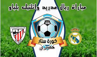 نتيجة مباراة ريال مدريد واتلتيك بلباو في مباراة صعبة ضمن منافسات الدوري الأسباني