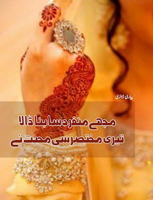 romantic pyari diary love couple and shayari images 2