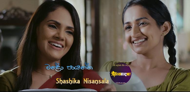 Chandra Paayanna - Shashika Nisansala Official Music Video