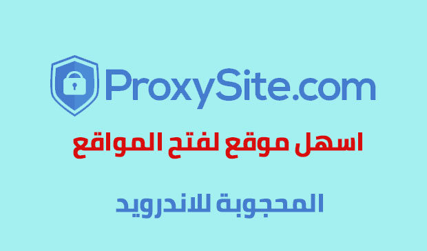 اسهل موقع لفتح المواقع المحجوبة للاندرويد بدون برامج