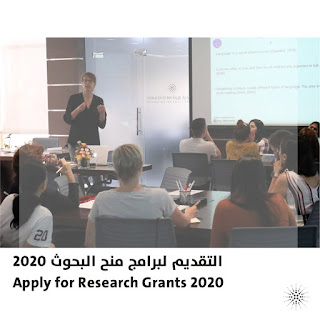 Al Qasimi Foundation's 2020 Doctoral Research Grants [PhD Students]