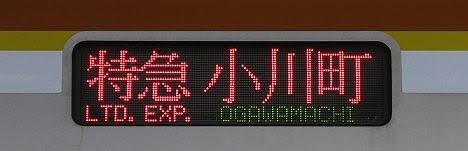 東急東横線 副都心線・東武東上線直通 特急 小川町行き3 東京メトロ10000系