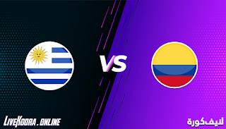 مشاهدة مباراة كولمبيا وأوروجواي بث مباشر بتاريخ 13-11-2020 في تصفيات كأس العالم