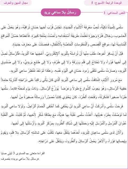 النص السماعي7 رسائل بلا ساعي بريد