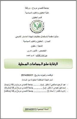 مذكرة ماستر: الرقابة على الجماعات المحلية PDF