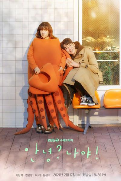 DOWNLOAD: Hello Me Season Episode 1 – 16 (Korean Drama)