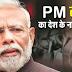 आज रात 8 बजे लॉकडाउन 4 का ऐलान करेंगे PM मोदी? भाषण में हो सकती हैं ये चार बातें